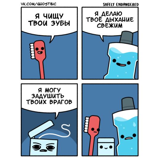 Польза зубной нити Комиксы, Перевел сам, Safely Endangered, Зубная нить