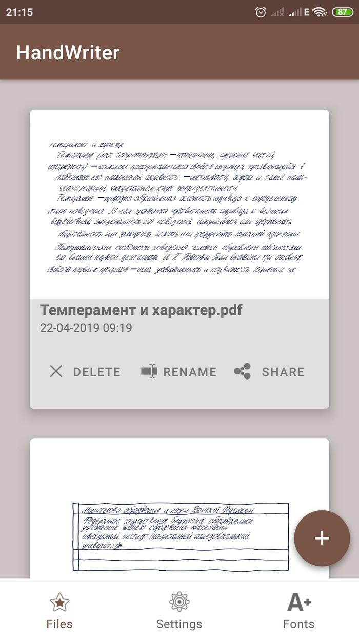Карманное приложение по переводу документов в рукописные PDF Java, Android, Конспект, Студенты, Приложение, Сессия, Длиннопост