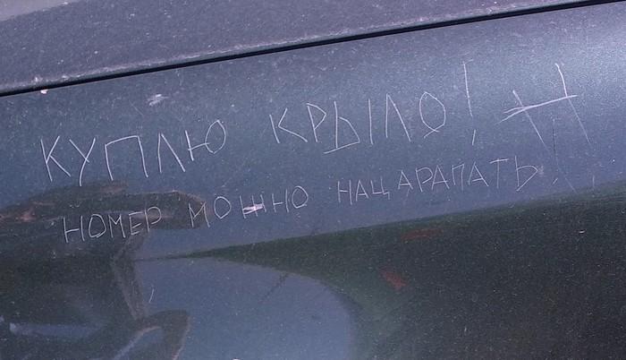 Наглядное объявление Авто, Мерседес, Минск, Ржавчина, Поломка, Картинки