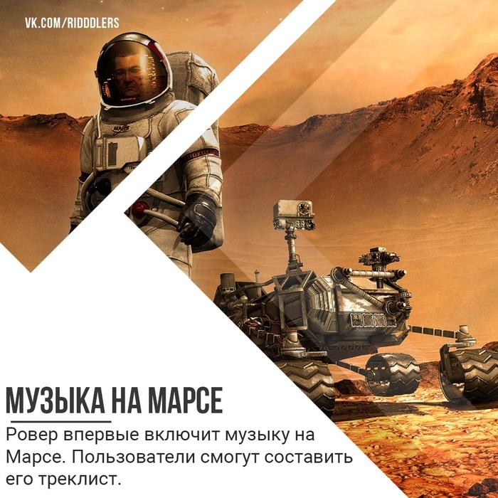 Музыка на Марсе Марс, Космос, Музыка на марсе