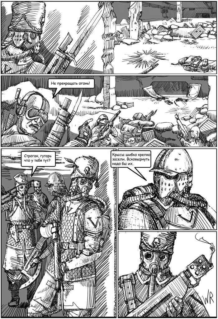 """Зачистка"" стр3 Wolk Risovalshik, Warhammer 40k, Astra Militarum, Vostroyan Firstborn"