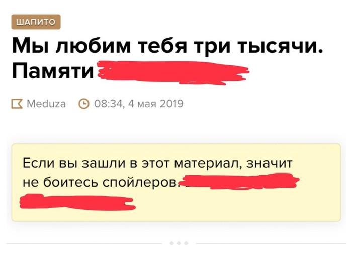 Медуза спойлерит Мстителей Медуза, Мстители, Спойлер, Мстители: Финал