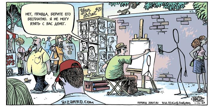 Какой добрый художник