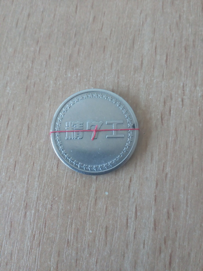 Подскажите пожалуйста это монета или жетон. В интернете ни чего не смог найти. Монета, Что за монета, Длиннопост