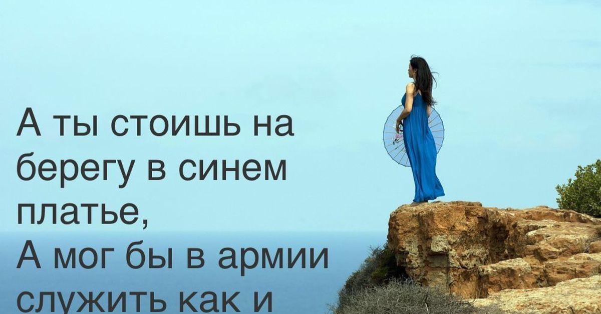 А Ты Стояла В Синем Платье