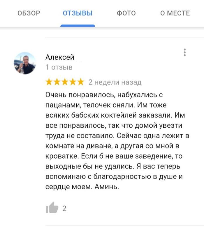 Отзыв о баре. Бар, Отзыв, Google Maps, Санкт-Петербург
