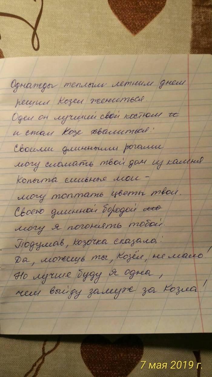 Басня от пятиклассницы Басня, Школа, Козел, Дети, Родители, Семья, Письменный текст