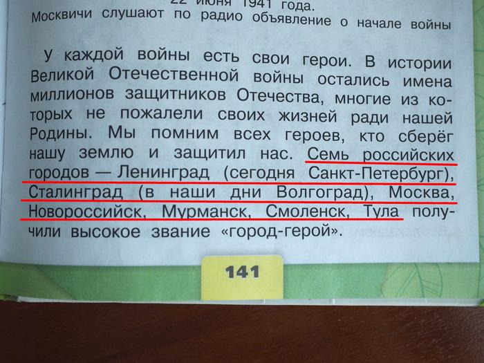 Не Российский - не герой? Учебник, Город-Герой, Школа