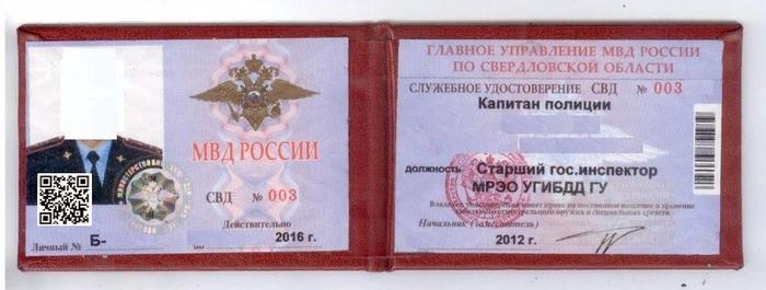 Предложение по проверке удостоверений Удостоверение, Безопасность, Инновации, Полиция, Qr-Код