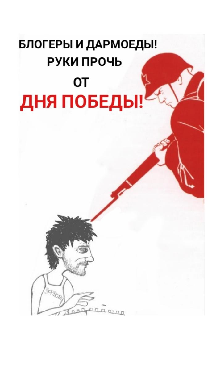 Плакат Плакат, Агитационный плакат, 9 мая, Политика