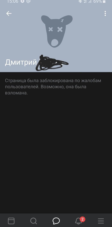 Развод в ВК Вконтакте, Взлом вк, Обман, Длиннопост