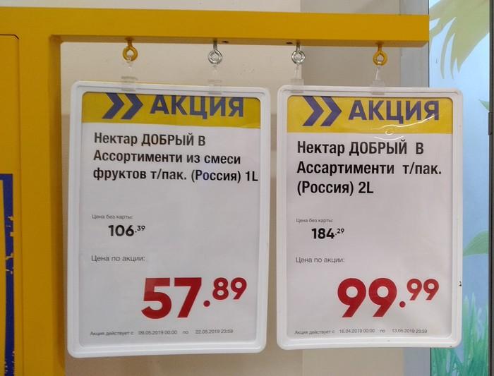 Ассартименти Гипермаркет Лента, Орфография