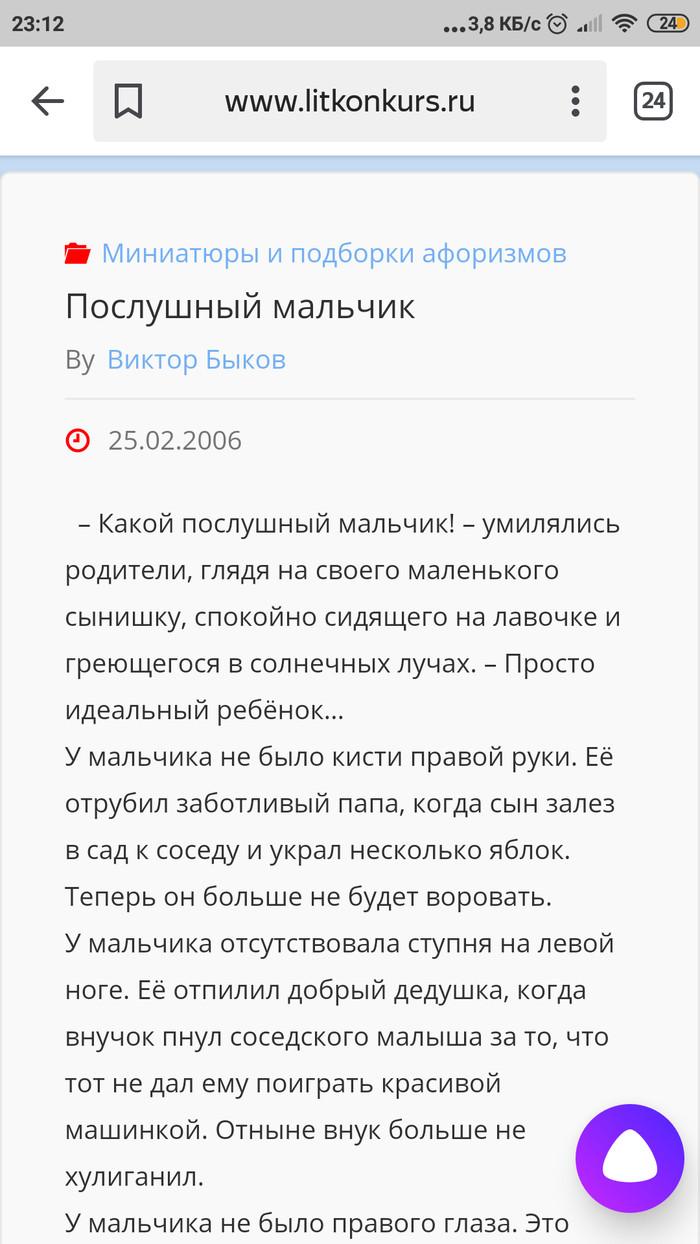 Алиса из Яндекса тайно угрожает Яндекс, Яндекс Помощник, Угроза, Длиннопост, Яндекс Алиса