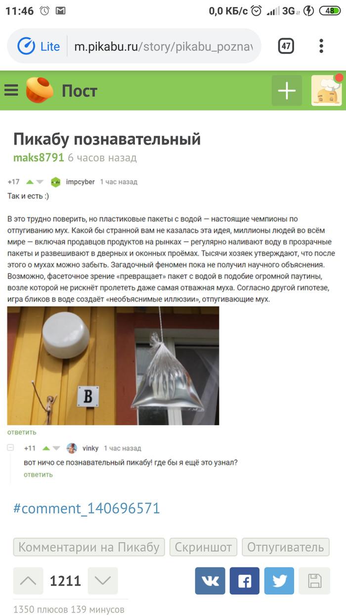 По заявкам трудящихся... Скриншот, Пост, Длиннопост, Комментарии
