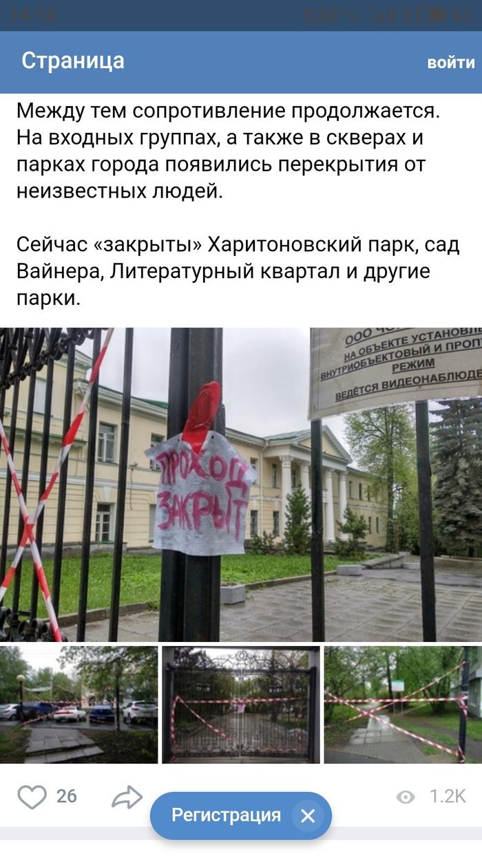 В Екатеринбурге сегодня прямо сейчас перекрыли вход во все парки. Екатеринбург, Храм, Защита, Длиннопост, Негатив, Вконтакте