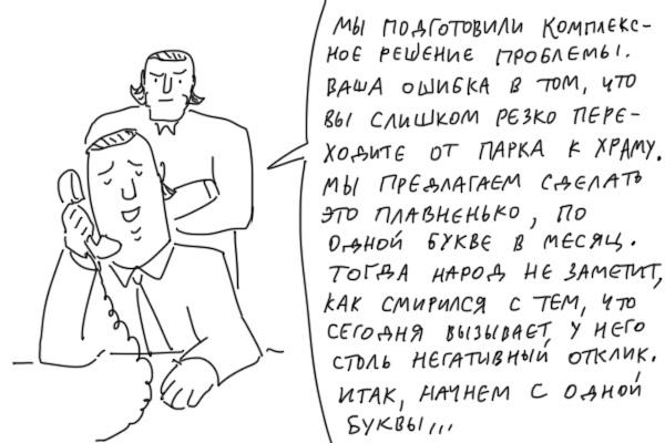 От парка к храму Duran, Храм, Длиннопост, Екатеринбург