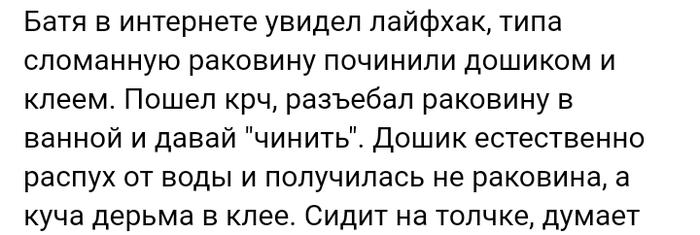 Как- то так 388... Исследователи форумов, Вконтакте, Обо всем, Скриншот, Подборка, Как-То так, Staruxa111, Длиннопост