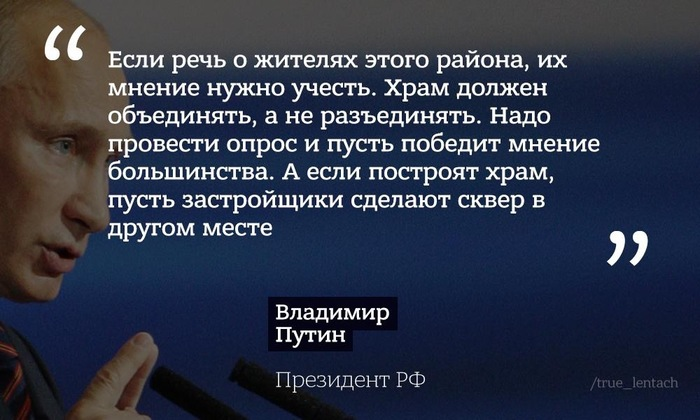 Екатеринбург и все все все... Екатеринбург, Сквер, Опрос, Строительство храма
