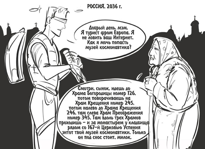 Однажды в светском государстве Екатеринбург, Будущее, Россия, Храм, Комиксы, Актуально, Строительство храма