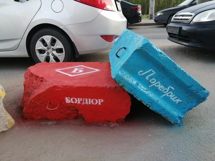 Уличный художник сделал новый памятник бордюру и поребрику Москва, Санкт-Петербург, Спор, Поребрик!, Бордюр, Арт, Спартак, Зенит