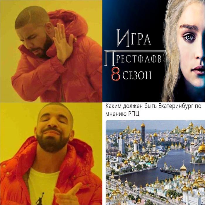 Когда события в Екатеринбурге интереснее чем 8 сезон Игры престолов.