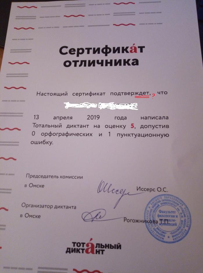 Сертификат за грамотность Тотальный диктант, Опечатка, Сертификат