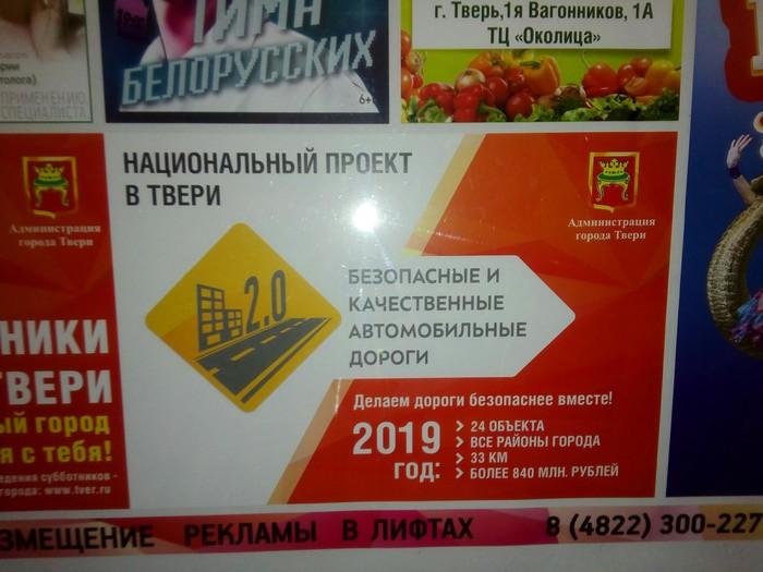 Золотые дороги Российские дороги, Фото на тапок, Тверь, Ремонт дорог, Длиннопост