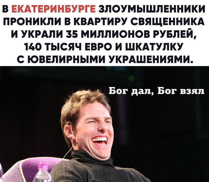 Бог дал, бог взял Церковь, Екатеринбург, Священник