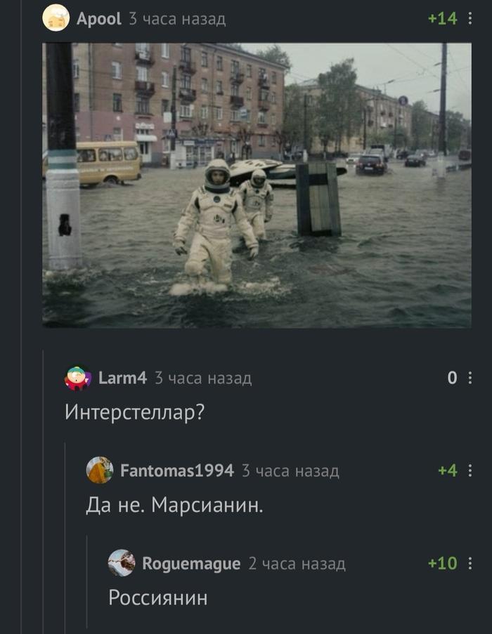 Россиянин Интерстеллар, Марсианин, Скриншот, Комментарии на Пикабу