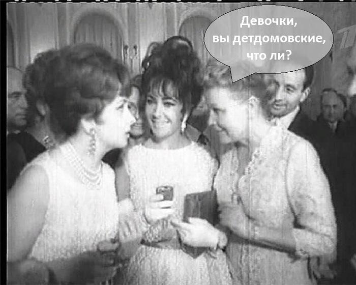 Элизабет Тейлор и Джина Лоллобриджида - скандал в Кремле. Джина Лоллобриджида, Элизабет Тейлор, Скандал, Сенсация, Кинофестиваль, Длиннопост