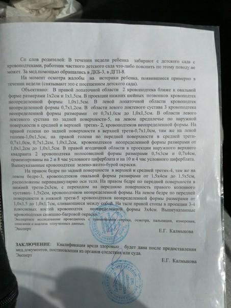 В Омске травят воспитательницу Омск, Суд линча, Дикость, Интернет, Самосуд, Несправедливость, Длиннопост
