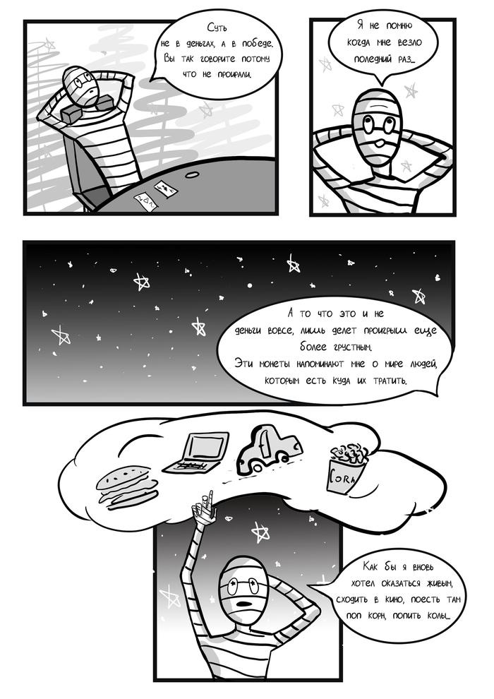 Мумия на моноцикле (Mummy on unicycle). Выпуск 1 Комиксы, Аякаши, Мумия, Зомби, Потустороннее, Манга, Длиннопост