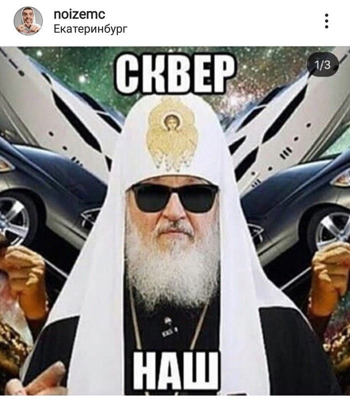 Noize MC о сквере в Екатеринбурге Noize mc, Екатеринбург, Сквер, Храм, Строительство храма