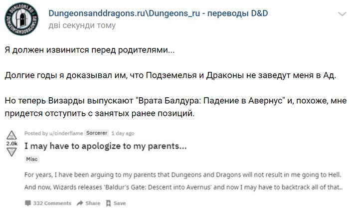 Подземелья и драконы приведут тебя в ад, сынок.