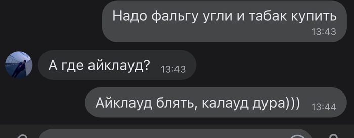Айклауд для кальяна Кальян, Переписка