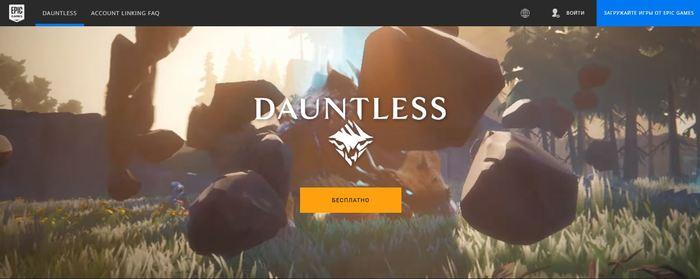 Релиз бесплатной игры Dauntless в Epicgames Компьютерные игры, Скидки, Геймеры, Epic Games Store