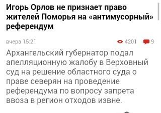 Когда ну очень не хочется возвращать предоплату Мусор, Архангельск, Новости, Референдум, Шиес, Негатив, Политика