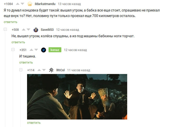 Крипота в комментах Комментарии, Комментарии на Пикабу, Скриншот
