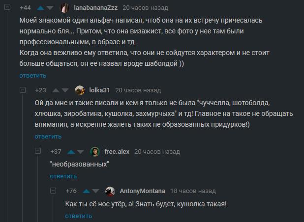 Пикабушные альфачи Комментарии, Комментарии на Пикабу, Скриншот, Альфа-Самец