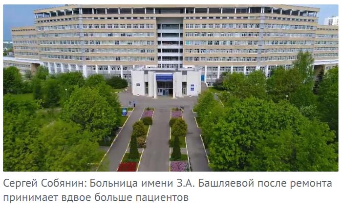 Название что надо Лучше не придумаешь, Здравоохранение, Москва, Спасибо