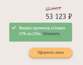 Есть промо код на скидку 23% в магазине Билайн Скидки, Промокод, Билайн, Смартфон, Samsu, Samsung Galaxy
