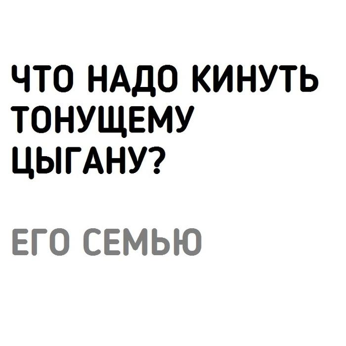 Черных шуток вам в ленту) Черный юмор, Шутка, Расизм, Негр, Цыгане, Длиннопост