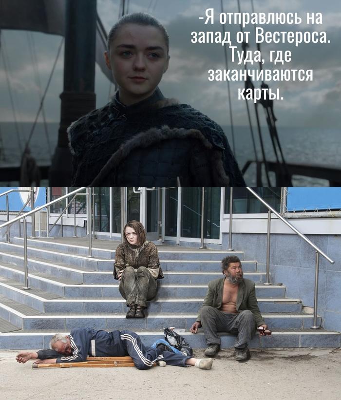 Когда на западе от Вестероса оказался Омск.