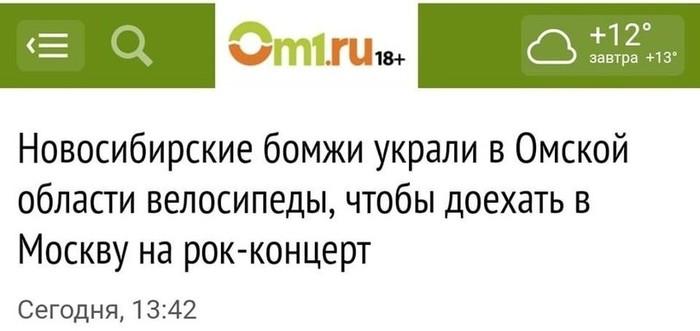Любовь к рок-н-роллу Бомж, Рок-н-Ролл, Москва, Омск, Велосипед