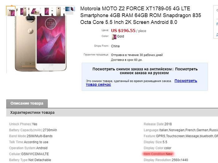 Покупка телефона на AliEx Длиннопост, Обзор, Aliexpress