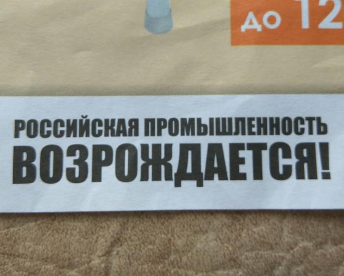 Российская промышленность возрождается!!! Промышленность, Табуретка, Возрождение