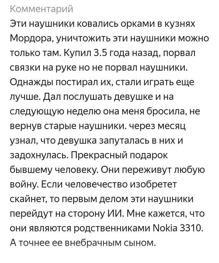 Комментарий Комментарии, Скриншот
