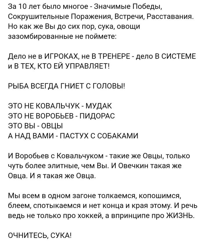 Хоккей. «Очнитесь!» Хоккей, Россия, Лицемерие, Свобода слова, Вконтакте, Без рейтинга, Чемпионат мира, Длиннопост
