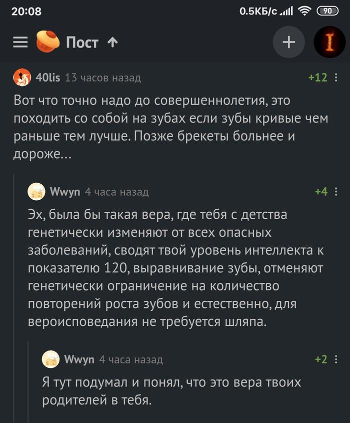Вера Комментарии на Пикабу, Комментарии, Вера, Скриншот