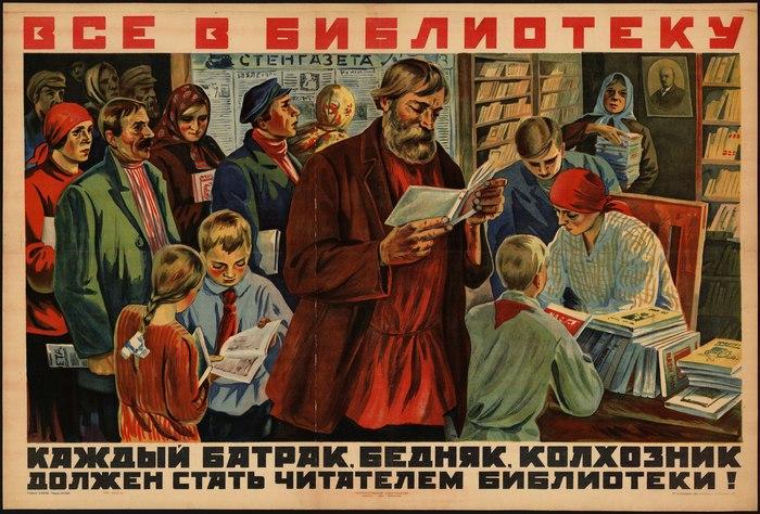 """""""Все в библиотеку..."""", СССР, 1929 год. Плакат, СССР, Чтение, Образование, Библиотека, Агитация, Праздники, Книги"""